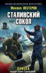 Михаил Нестеров - Сталинский сокол (3 книги) (2019) МР3
