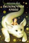 Михаэль Энде - Бесконечная книга (2012) МР3