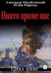 Александр Михайловский, Юлия Маркова - Никто, кроме нас (6 книг) (2019) МР3
