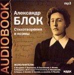 Александр Блок - Стихотворения и поэмы (2005) МР3