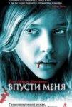 Юн Айвиде Линдквист - Впусти меня (2015) МР3