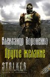 Александр Вороненко - Другое желание (S.T.A.L.K.E.R.) (2009) МР3