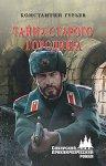 Константин Гурьев - Тайна старого городища (2018) MP3