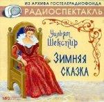Уильям Шекспир - Зимняя сказка (2008) MP3