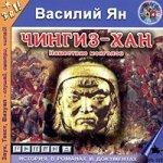 Василий Ян - Чингиз-хан (2005) MP3