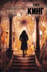 Стивен Кинг - Жребий Салема (2020) МР3