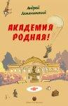 Андрей Ломачинский - Академия родная (2020) MP3