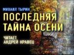 Михаил Тырин - Последняя тайна осени (2020) MP3
