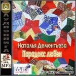 Наталья Дементьева - Парадоксы любви (2009) MP3