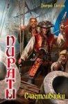 Дмитрий Светлов - Пираты (2014) MP3