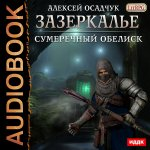 Алексей Осадчук - Зазеркалье (4 книги) (2018) МР3