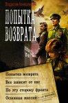 Владислав Конюшевский - Попытка возврата (4 книги) (2010) МР3