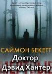 Саймон Бекетт - Доктор Дэвид Хантер (2020) МР3