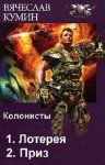 Вячеслав Кумин - Колонисты (2020) МР3