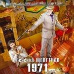 Евгений Щепетнов - Михаил Карпов (2020) МР3