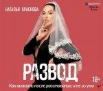 Наталья Краснова - Развод. Как выжить после расставания, а не из ума (2020) MP3