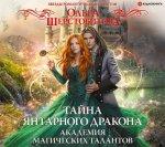 Ольга Шерстобитова - Академия Магических Талантов. Тайна янтарного дракона (2020) MP3