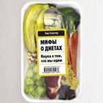 Тим Спектор - Мифы о диетах. Наука о том, что мы едим (2020) MP3