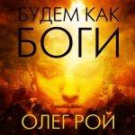 Олег Рой - Будем как боги (2020) MP3