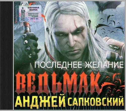 Ведьмак. Последнее желание, анджей сапковский – читать онлайн.