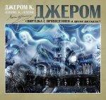 Джером Клапка  - Пирушка с привидениями и другие рассказы (2016) МР3